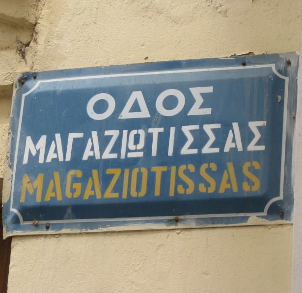 magaziotisa